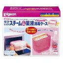 消毒ケ−ス レンジ&薬液 (授乳期) ピジョン ピジヨンソノ...