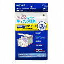 BOBD-WH マクセル 組立式Blu-ray/DVD/CD収納ケース100枚収納可能(不織布なし・ホワイト) maxell [BOBDWH]【返品種別A】