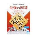 【Windows】最強の囲碁 CrazyStone 優勝記念版 アンバランス 【返品種別B】