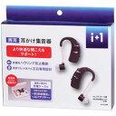 SLV22BK ヤザワ 両耳耳かけ集音器(ブラック) YAZAWA [SLV22BK]【返品種別A】