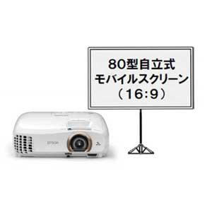 エプソン フルハイビジョンホームシアタープロジェクター モバイルスクリーンセットモデル ドリーミオ