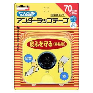 ニチバン バトルウィン アンダーラップテープ 70mm×25m