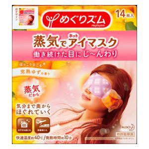 めぐりズム 蒸気でホットアイマスク 完熟ゆずの香り 14枚入 花王 メグアイ ユズ14P [メグアイユズ14P]【返品種別A】【ni】