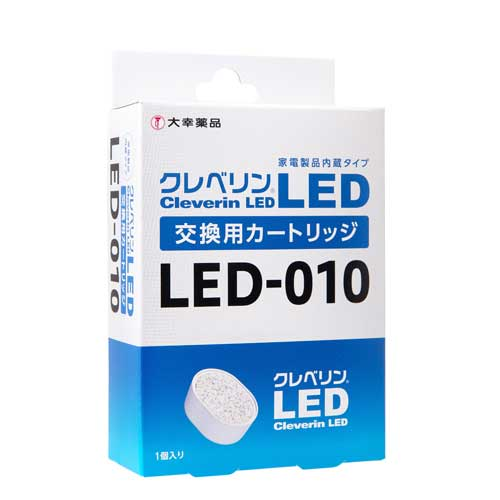 LED-010 大幸薬品 クレベリンLED交換用カートリッジ
