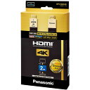 RP-CHKX20-K【税込】 パナソニック HDMIケーブル Ver2.0対応 (2.0m) Panasonic [RPCHKX20K]【返品種別A】【送料無料】【RCP】