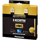 RP-CHKX50-K【税込】 パナソニック HDMIケーブル Ver2.0対応 (5.0m) Panasonic [RPCHKX50K]【返品種別A】【送料無料】【RCP】
