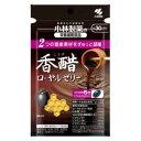小林 香醋ローヤルゼリー 180粒 小林製薬 コウズロ-ヤルゼリ-ギヤバ