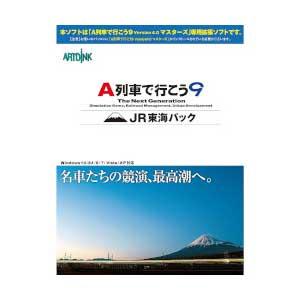 【Windows】A列車で行こう9 JR東海パック アートディンク
