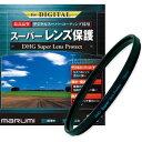 DHG Sプロテクト95MM【税込】 マルミ DHG スーパーレンズプロテクト 95mm [DHGSプロテクト95MM]【返品種別A】【送料無料】【RCP】