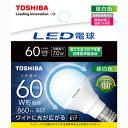 LDA7N-G-E17/S/60W【税込】 東芝 LED電球 小形電球形 860lm(昼白色相当) TOSHIBA 広配光タイプ [LDA7NGE17S60W]...