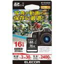 MF-FSD16GU20【税込】 エレコム SDHCメモリーカード 16GB Class10 UHS-1 [MFFSD16GU20]【返品種別A】【RCP】
