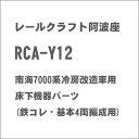 [鉄道模型]レールクラフト阿波座 (N) RCA-Y12 南海7000系冷房改造車用 床下機器パーツ(鉄コレ・基本4両編成用) 【税込】 [RCA-Y12 ナンカイ7000パーツキホン]【返品種別B】【RCP】