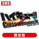 【封入特典付】【3DS】ハイキュー!! Cross team match! クロスゲームボックス 【税込】 バンダイナムコエンターテインメント [BNEI-00051]【返品種別B】【送料無料】【RCP】