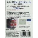 [鉄道模型]エヌ小屋 (HO) No.10185 TOMIX EF81用 運転室背面シール(1両分)