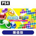 【PS4】ぷよぷよテトリス スペシャルプライス セガゲームス [PLJM80120プヨプヨテトリス]【返品種別B】