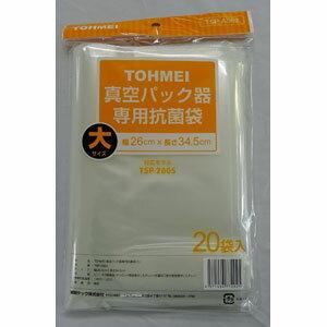 TSP-AS02 東明テック 真空パック器フードメイト 専用袋(大)20枚入り TOHMEI フードメイト専用袋 [TSPAS02]【返品種別A】