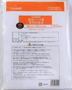 TSP-AS01 東明テック 真空パック器フードメイト 専用袋(小)20枚入り TOHMEI フードメイト専用袋 [TSPAS01]【返品種別A】