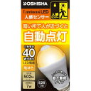 LVA40L-HS【税込】 ドウシシャ LED電球 一般電球形 502lm(電球色相当) DOSHISHA Luminous(ルミナス) 直下重視タイプ 人感セ...
