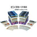 ビンゴカード50 【税込】 ハナヤマ [ビンゴカード 50 (10)]【返品種別B】【RCP】