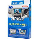 NTV318 データシステム 日産車用テレビキット(切替タイ...