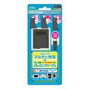 【Wii U/New3DS/New3DS LL/2DS】Wii Uゲームパッド/Wii Uプロコントローラー/New3DSLL/New3DS/スマートフォン用マルチACアダプタ アクラス SASP-0330