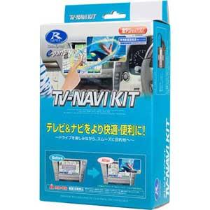 TTN-82 データシステム トヨタ車用テレビ&ナビキット(切替タイプ) Data system [TTN82]【返品種別A】
