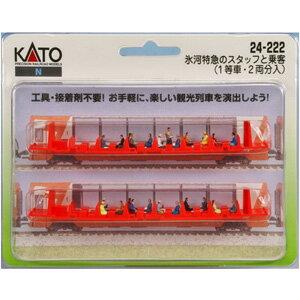 [鉄道模型]カトー KATO (Nゲージ) 24-222 氷河特急のスタッフと乗客(1等車・2両分入) 【税込】 [カトー 24-222]【返品種別B】【RCP】