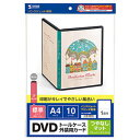 JP-DVD6N サンワサプライ インクジェットDVDトールケースカード(つやなしマット)片面A4 10シート