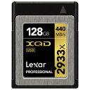 LXQD128CRBJP2933【税込】 レキサー XQDメモリーカード 128GB Lexar Professional 2933x XQD 2.0 [LXQ...