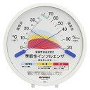 TM-2584【税込】 エンペックス 健康管理温湿度計 季節性インフルエンザ感染防止目安 EMPEX