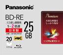 LM-BE25P20【税込】 パナソニック 2倍速対応BD-RE 20枚パック 25GB ホワイトプリンタブル Panasonic [LMBE25P20]【返品...