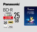 LM-BR25MP20【税込】 パナソニック 6倍速対応BD-R 20枚パック 25GB ホワイトプリンタブル Panasonic [LMBR25MP20]【返...