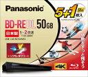 LM-BE50W6S【税込】 パナソニック 2倍速対応BD-RE DL 5枚+ 1枚パック 50GB ホワイトプリンタブル Panasonic [LMBE50W...