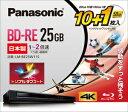 LM-BE25W11S【税込】 パナソニック 2倍速対応BD-RE 25GB 10枚+50GB 1枚パック ホワイトプリンタブル Panasonic [LMBE25W11S]【返品...