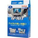 TTV344 データシステム トヨタ/ダイハツ車用テレビキッ...