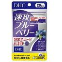 20日速攻ブルーベリー40粒 DHC DHC20ソツコウBベリ-
