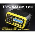 AC/DC 高性能 急速充放電器 YZ-114 PLUS 【税込】 ヨコモ [ヨコモ YZ114PLUS ジュウデ]【返品種別B】【送料無料】【RCP】