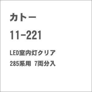 [鉄道模型]カトー KATO (Nゲージ) 11-221 LED室内灯クリア 285系用 7両分入 [カトー 11-221 LEDシツナイトウ285]【返品種別B】