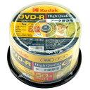 KDDR47JNP50【税込】 コダック データ用 16倍速対応 DVD-R 50枚パック4.7GB ホワイトプリンタブル Kodak [KDDR47JNP50]【返品種別A】【RCP】