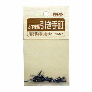 No933 アサヒペン ふすま用道具類 引き手釘