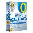 ZERO ウイルスセキュリティ【税込】 ソースネクスト 【返品種別B】【RCP】