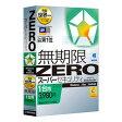 ZERO スーパーセキュリティ【税込】 ソースネクスト 【返品種別B】【RCP】【送料無料】
