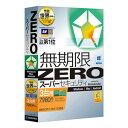 ZERO スーパーセキュリティ 3台用【税込】 ソースネクスト 【返品種別B】【送料無料】【1021_flash】