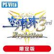 【PS Vita】英雄伝説 空の軌跡 the 3rd Evolution(限定版) 【税込】 角川ゲームス [VLJM-35356エイユウデンセツ]【返品種別B】【送料無料】【RCP】
