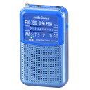 RAD-P120N-A【税込】 オーム ワイドFM/AM ポケットラジオ(ブルー) AudioComm OHM [RADP120NA075549]【返品種別A】【RCP】