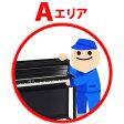 Joshin 電子ピアノ組み立て設置料金 [タクハイリヨウガツキ]【返品種別B】