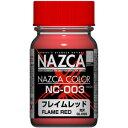 NAZCAカラー NC-003 フレイムレッド【30718】 ガイアノーツ [GN NC-003 フレイムレッド]【返品種別B】