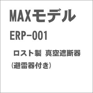 [鉄道模型]MAXモデル (HO) ERP-001 ロスト製 真空遮断器(避雷器付き) 【税込】 [MAXモデル ERP-001]【返品種別B】【RCP】