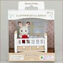 シルバニアファミリー ショコラウサギの赤ちゃん・家具セット エポック社