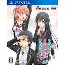 【PS Vita】やはりゲームでも俺の青春ラブコメはまちがっている。続(通常版) 【税込】 5pb. [VLJM30181]【返品種別B】【送料無料】【RCP】